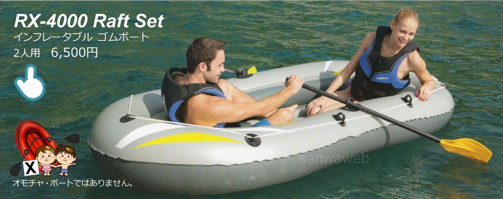 RX-4000 Raft Set / インフレータブル ゴムボート 2シート