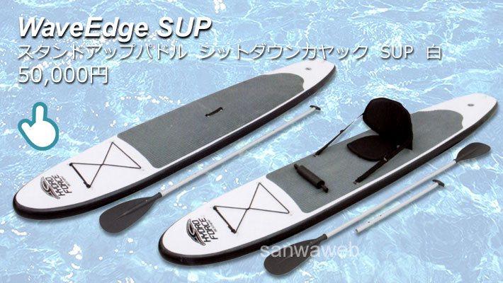 WaveEdge SUP & Kayak / スタンドアップパドル シットダウンカヤック SUP 白