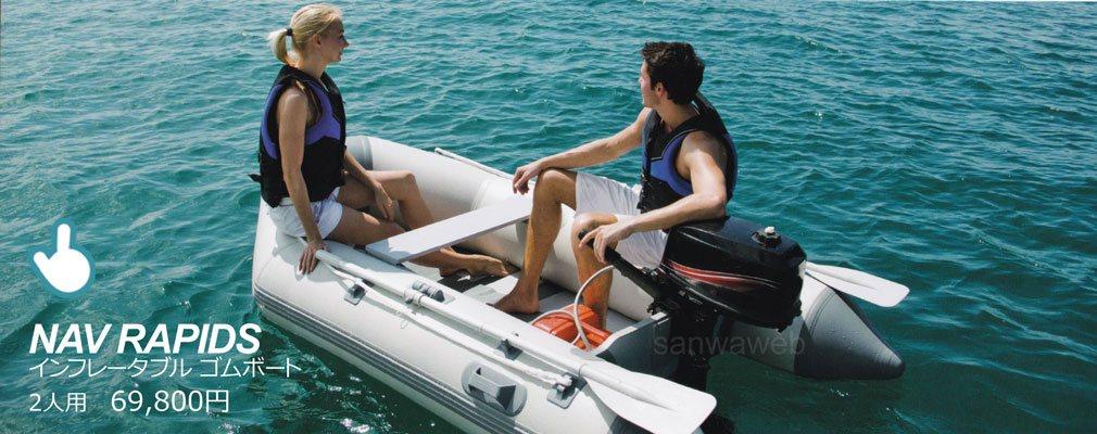 NAV RAPIDS / インフレータブル ゴムボート 2人用