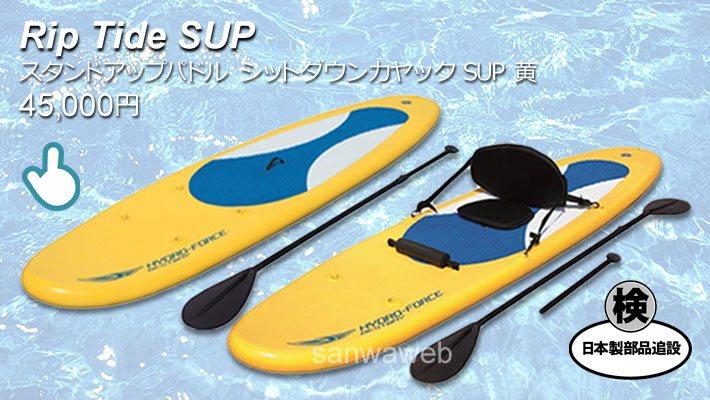 Rip Tide SUP & Kayak / スタンドアップパドル シットダウンカヤック SUP 黄