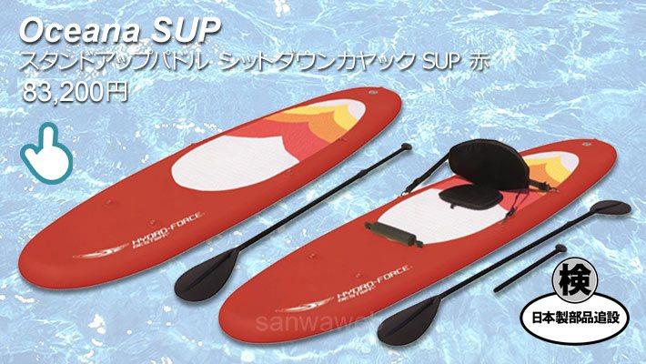 Oceana SUP & Kayak / スタンドアップパドル シットダウンカヤック SUP 赤
