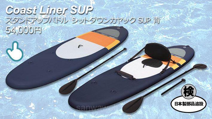 Coast Liner SUP & Kayak / スタンドアップパドル シットダウンカヤック SUP 青