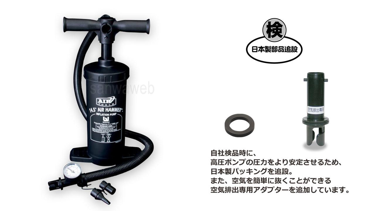 自社検品時に、日本製パッキングと空気排出専用アダプターを追加しています。