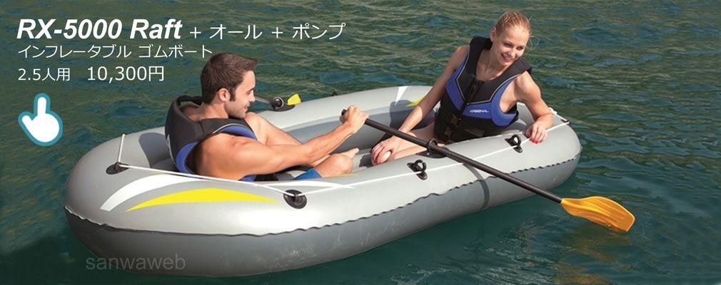 RX-5000 Raft / インフレータブル ゴムボート 2.5人用
