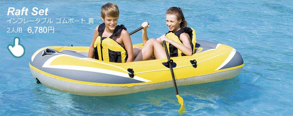 Raft Set / インフレータブル ゴムボート 黄 2人用