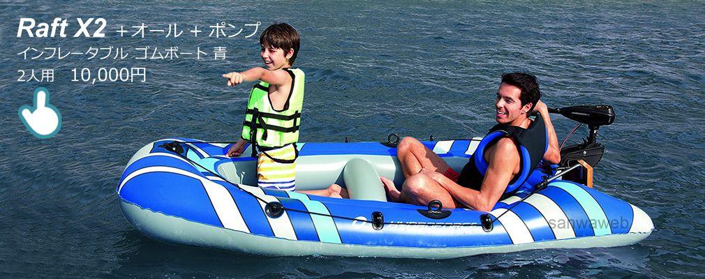 Raft X2 / インフレータブル ゴムボート 青 2人用