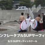 SUPサーフィンスクール