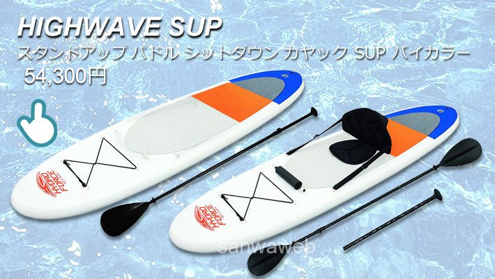 HYDRO FORCE / HIGHWAVE SUP / Bestway 65065