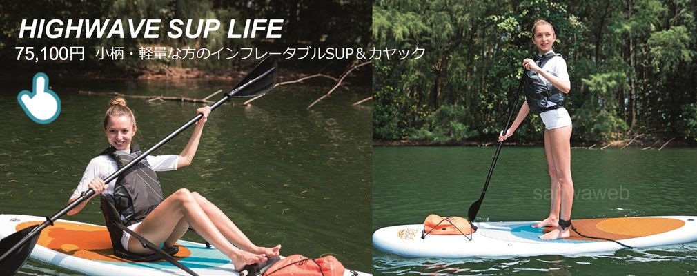 インフレータブル SUP HIGHWAVE SUP LIFE / Bestway 65080