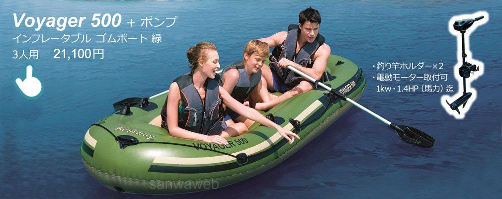 Voyager 500 / インフレータブル ゴムボート 緑 3人用